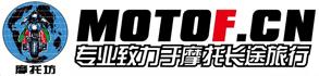 摩托坊(MOTOF.CN)——Since 2004,国内最纯净机车论坛,专业致力于摩托长途旅行!